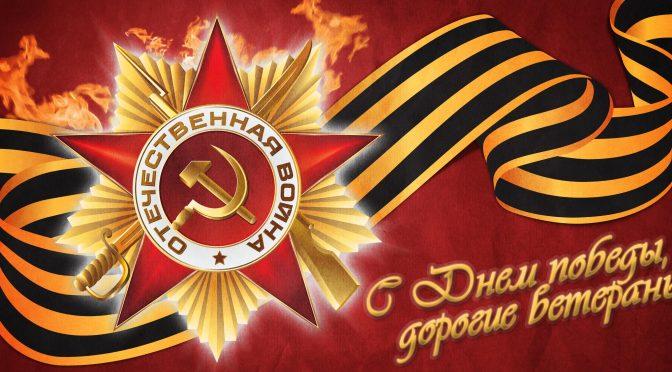 Поздравления с Днем Победы от первых лиц края и района — БРЮПРЕСС