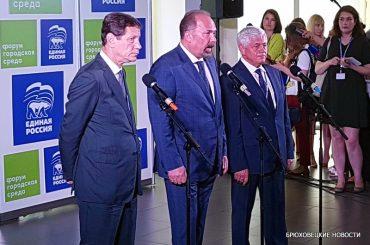Форум «Единой России» прошел в Краснодаре