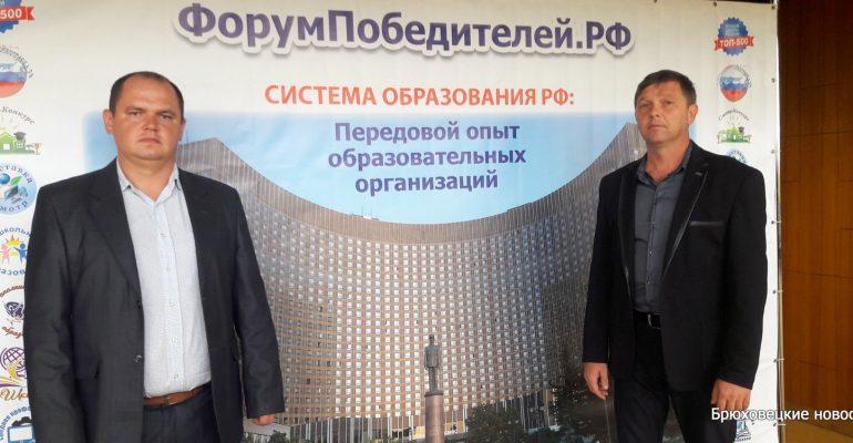 БМТ принял участие в «Форуме Победителей РФ»