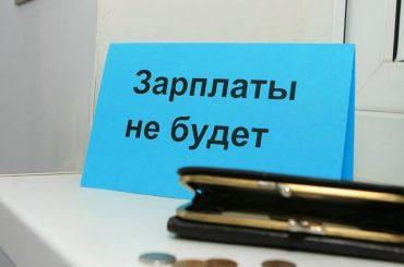 Брюховчанин задолжал своим работникам почти миллион рублей. Вмешалась прокуратура