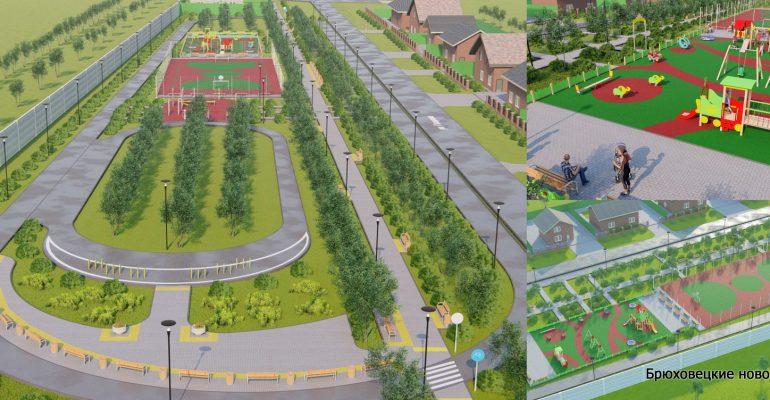 Брюховчане выбрали проект который будет реализован на территории нашего района