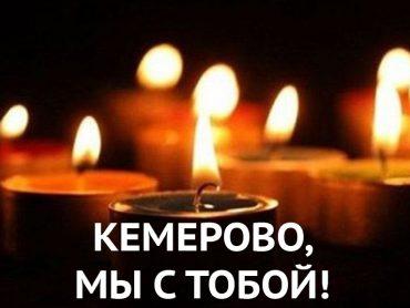 «Кемерово, мы с тобой». Брюховчане выражают соболезнования родным и близким погибших