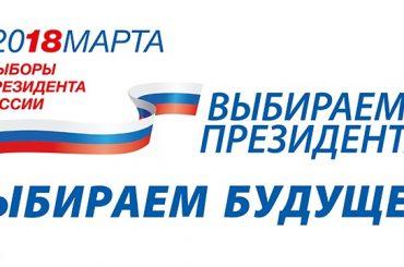 Сегодня в России – выборы Президента