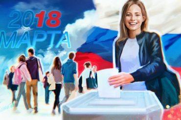 В Брюховецком районе к 18 часам явка на выборах Президента РФ составляет 70,49%