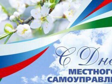 Наталья Боева поздравила брюховчан с днем местного самоуправления