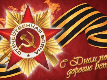Поздравления с Днем Победы от первых лиц края и района