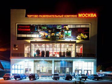 ТРК «Москва» — лучшее место для отдыха всей семьи