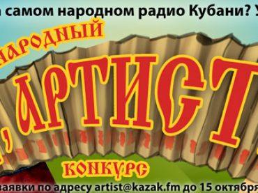 КАЗАК FM ищет таланты! Радиостанция проводит творческий конкурс «Ну, артист!». К участию приглашаем сольных исполнителей или коллектив составом не более 3-х человек, чьи песни еще не звучат в эфире