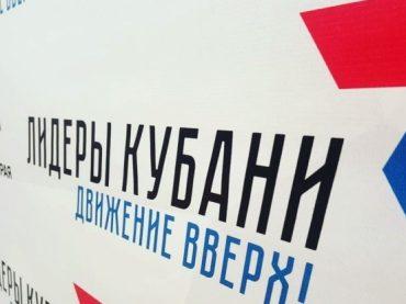 В Краснодарском крае стартовал кадровый конкурс «Лидеры Кубани – движение вверх!»