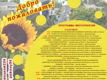 8 — 9 сентября отмечаем День Брюховецкого района и станицы Брюховецкой. Праздничная афиша