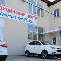 Медицинский центр «КОНТИНЕНТ ПЛЮС»