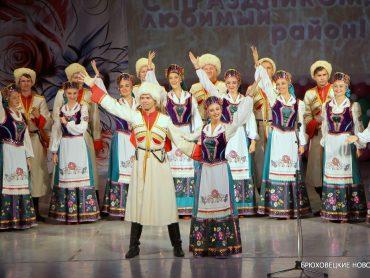 Брюхочане отпраздновали День рождения района и станицы