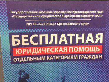 Государственное юридическое бюро Краснодарского края проведет Единый день оказания бесплатной юридической помощи в Брюховецком районе