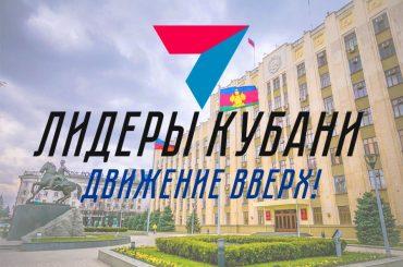 Стартовал второй этап онлайн тестирования в рамках конкурса «Лидеры Кубани – движение вверх»
