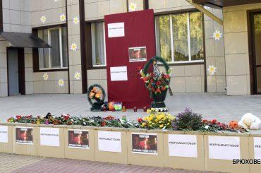 Брюховчане организовали мемориал в память о погибших студентах и преподавателей керченского политехнического колледжа