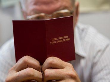 Изменения в пенсионном возрасте в России в 2018 году