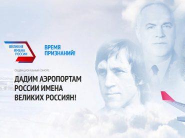 Продолжается финальное голосование конкурса «Великие имена России». Твой голос может стать решающим