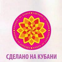 Предприятия Краснодарского края смогут онлайн подать заявку на участие в конкурсе «Сделано на Кубани»