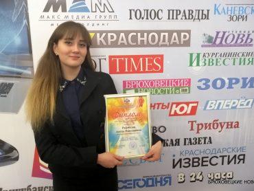 Корреспондент «Брюховецких новостей» Алена Рафикова стала призером краевого конкурса
