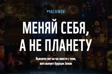 Брюховецкий район присоединится к акции «Час Земли»