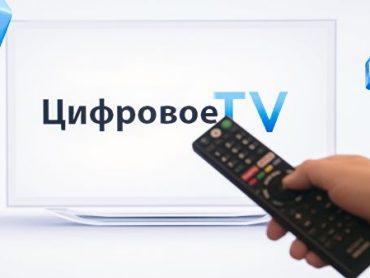 Перейти на цифровое телевидение помогут волонтеры