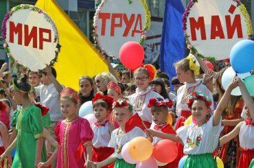 Каждый найдет занятие по душе: программа празднования дня солидарности трудящихся