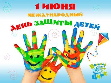 Кукольный спектакль и открытие дворовых площадок: афиша празднования Дня защиты детей