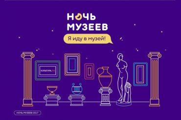 Интерактивная выставка и мастер-классы: ночь музеев пройдет в эту субботу