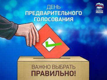 26 мая «Единая Россия» выберет своих кандидатов на предстоящие выборы