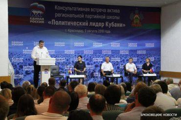 Вопрос эффективной реализации национальных проектов обсудили кубанские единороссы