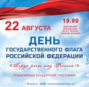 22 августа отмечаем День флага России. Праздничная афиша