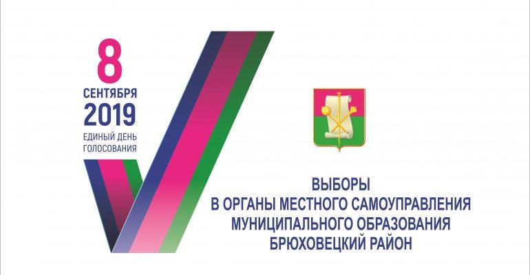 Официально: данные о результатах выборов в органы местного самоуправления МО Брюховецкий район