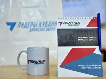 Губернаторский конкурс «Лидеры Кубани – движение вверх!» — зарегистрируйся до 30 сентября