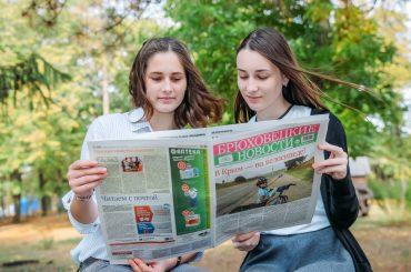 Успей на скидки: стартовала декада подписки на «Брюховецкие новости»