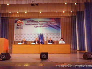 XXI Конференция Брюховецкого местного отделения