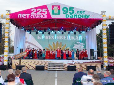 Как это было: брюховчане отпраздновали День района и станицы Брюховецкой