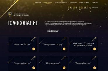 Жители Краснодарского края могут поддержать свой регион в борьбе за Национальную спортивную премию