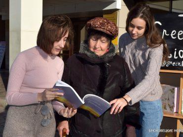 Свидание с книгой вслепую: как обычная брюховчанка хочет изменить мир
