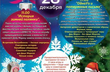 «Джунгли» зовут: вас ждет незабываемое новогоднее представление для детей и взрослых