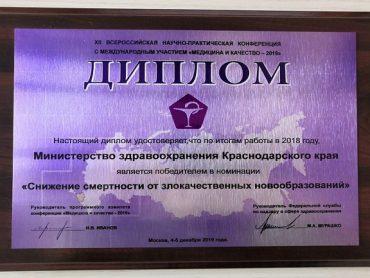 Кубань получила награду федерального значения за снижение смертности от рака в 2019 году