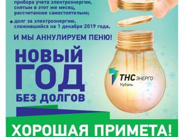 В новый год без долгов — хорошая примета! «ТНС энерго Кубань» объявляет акцию «Оплати долг без пени»!
