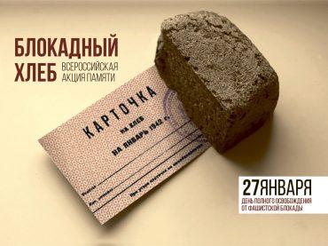 Брюховчане присоединятся к всероссийской акции памяти «Блокадный хлеб»