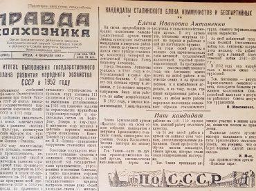 Памятен каждый герой: о ком писала районная газета в послевоенные годы