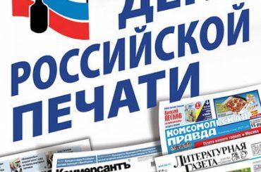 Не просто мастерски владеть словом, но и использовать его на благо людей: Губернатор Кубани поздравил журналистов с Днем печати