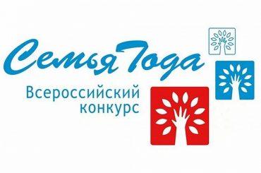 На Кубани пройдет региональный этап конкурса «Семья года — 2020»
