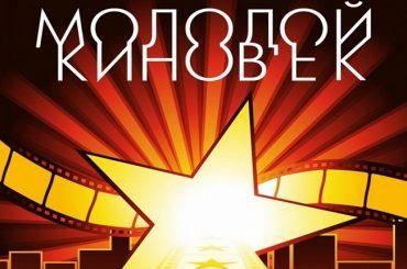 На Кубани стартовал творческий конкурс «Молодой киновек»