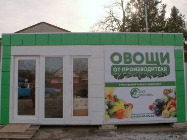 Овощи от производителя по выгодным ценам: в Брюховецкой открылся новый магазин