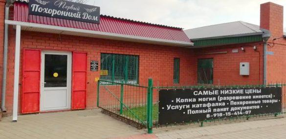 В Брюховецкой открылся Первый Похоронный дом