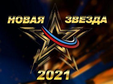 Кубанцы смогут стать участниками отборочного этапа Всероссийского конкурса «Новая Звезда — 2021»