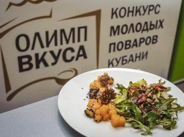 На Кубани стартовал отборочный этап кулинарного конкурса «Олимп вкуса»
